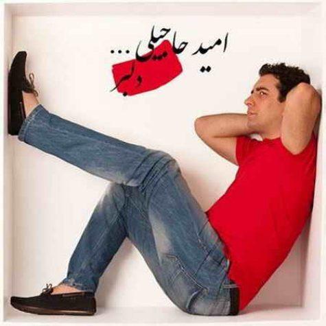 دانلود آهنگ جدید امید حاجیلی دلبر