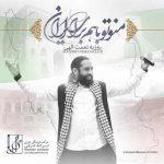 دانلود آهنگ جدید روزبه نعمت الهی به نام منو تو با هم برای ایران