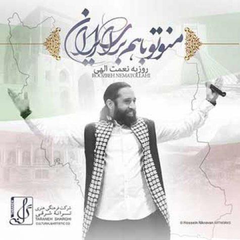 دانلود آهنگ جدید روزبه نعمت الهی منو تو با هم برای ایران