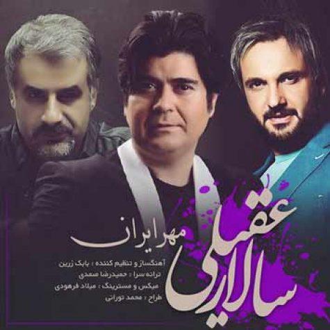 دانلود آهنگ جدید سالار عقیلی مهر ایران