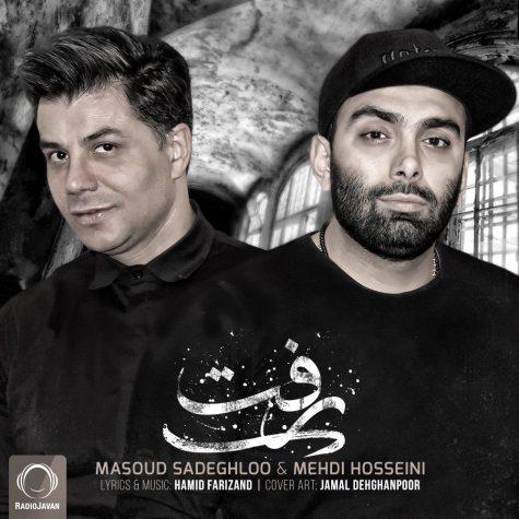 دانلود آهنگ جدید مسعود صادقلو دلم رفت