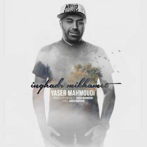 یاسر محمودی اینقدر میخوامت