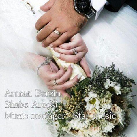 آرمان برزین شب عروسی