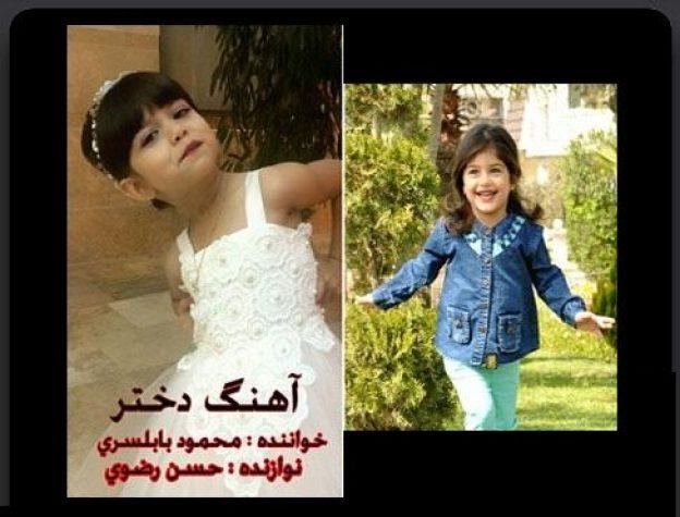 احمد نیکزاد به نام دختر