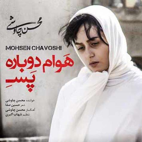 محسن چاوشی هوام دوباره پسه