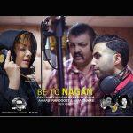 احمد ایراندوست و نیما شمس و شراره رخام به تو نگم