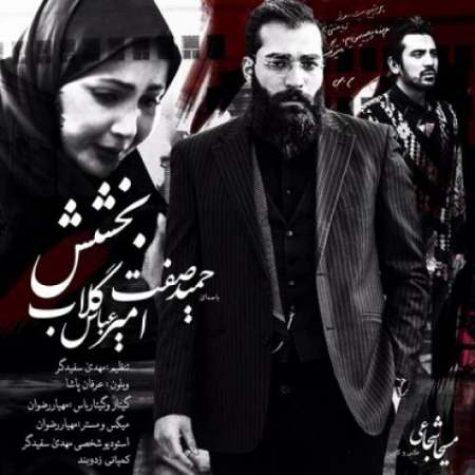 دانلود آهنگ جدید امیر عباس گلاب و حمید صفت بخشش