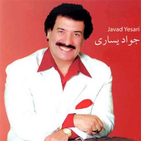 جواد یساری معما