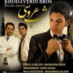 سه برادر خداوردی شب عروسی