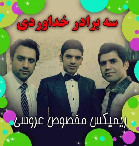 سه برادر خداوردی شادمانی