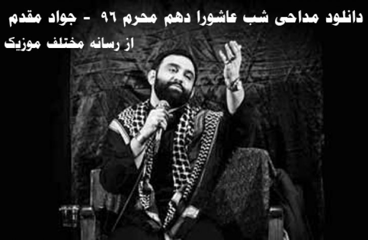 دانلود مداحی شب دهم محرم ۹۶ جواد مقدم
