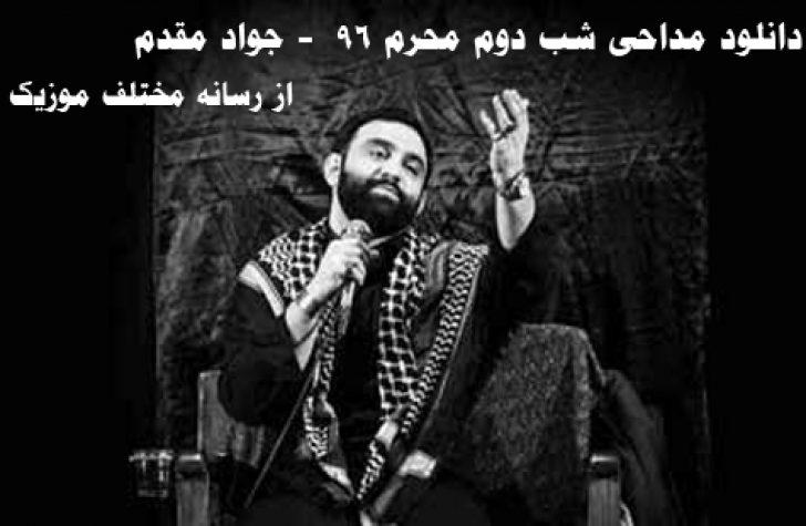 دانلود مداحی شب دوم محرم ۹۶ جواد مقدم