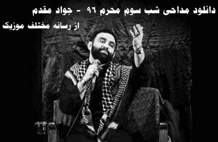 دانلود مداحی شب سوم محرم ۹۶ جواد مقدم