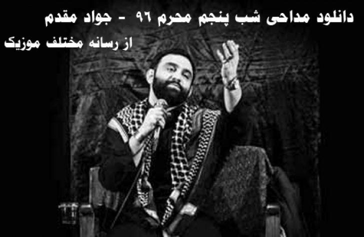 دانلود مداحی شب پنجم محرم ۹۶ جواد مقدم