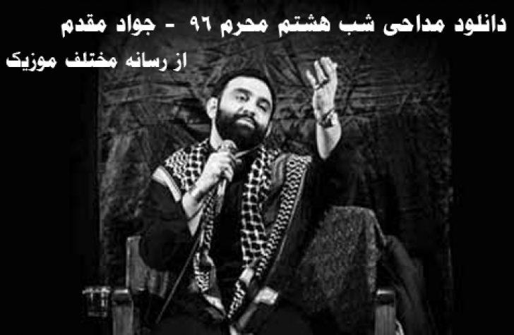 دانلود مداحی شب هشتم محرم ۹۶ جواد مقدم