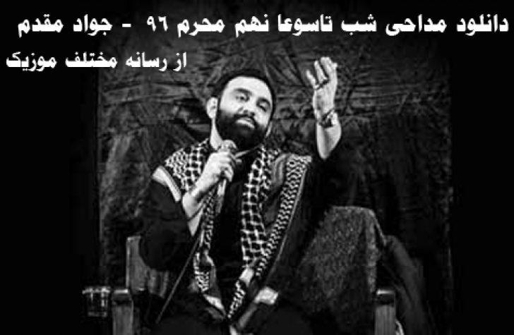 دانلود مداحی شب نهم محرم ۹۶ جواد مقدم