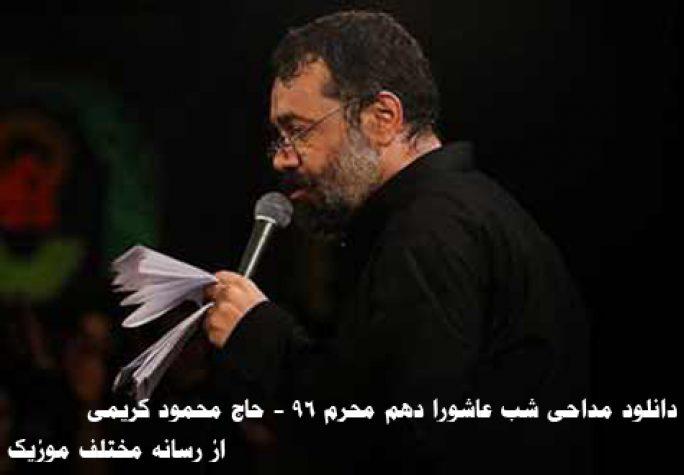 دانلود مداحی شب دهم محرم ۹۶ حاج محمود کریمی