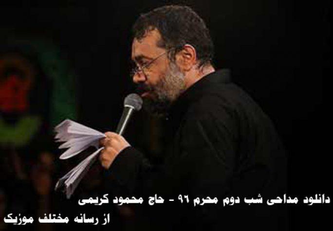 دانلود مداحی شب دوم محرم ۹۶ حاج محمود کریمی