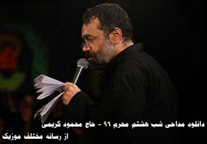 دانلود مداحی شب هشتم محرم ۹۶ حاج محمود کریمی