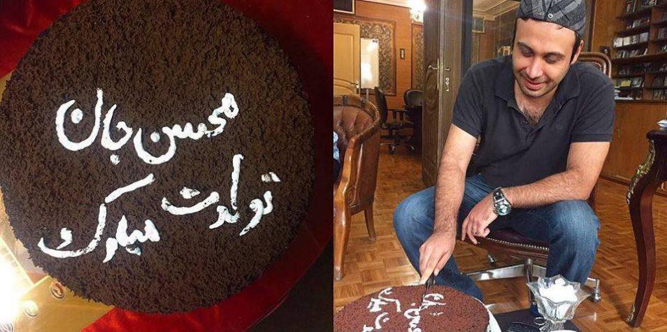 محسن چاوشی تولدت مبارک