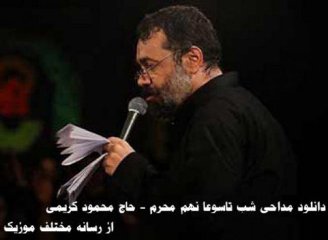 دانلود مداحی شب نهم محرم ۱۴۰۰ حاج محمود کریمی