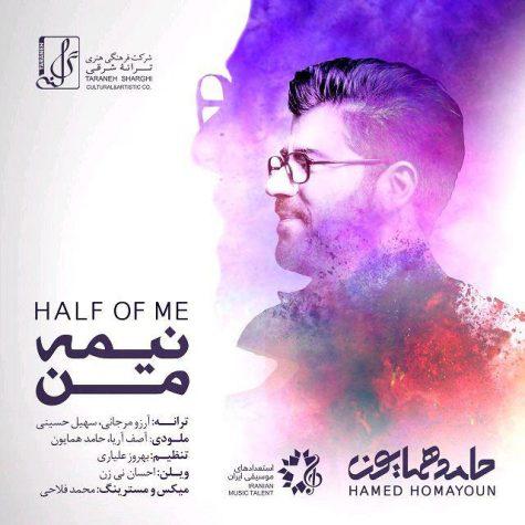 حامد همایون نیمه ی من