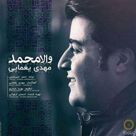 مهدی یغمایی والا محمد