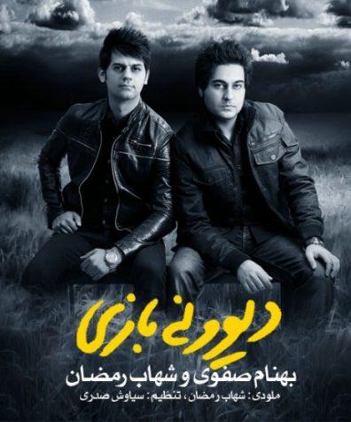 شهاب رمضان و بهنام صفوی دیوونه بازی