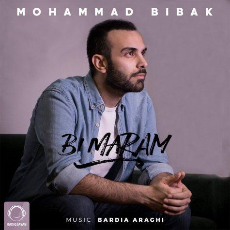 محمد بی باک بی مرام