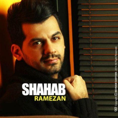 شهاب رمضان همسنگر