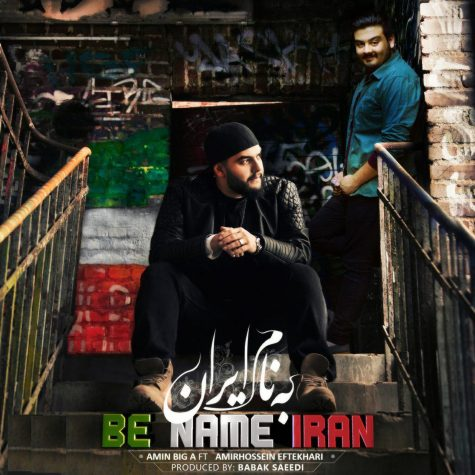 امین بیگ ای و امیرحسین افتخاری به نام ایران