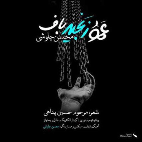 محسن چاوشی عمو زنجیر باف