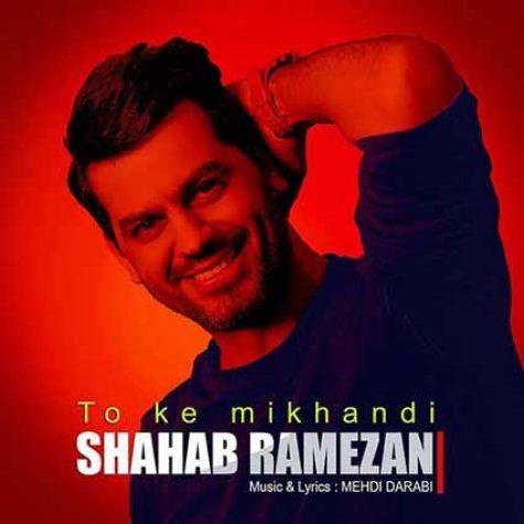 دانلود آهنگ جدید شهاب رمضان به نام تو که میخندی