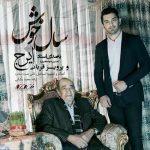 ایرج خواجه امیری سال خوش