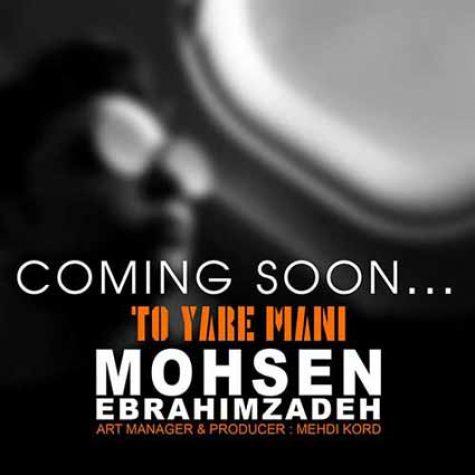 محسن ابراهیم زاده تو یار منی