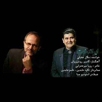 سالار عقیلی تیتراژ سریال ایراندخت