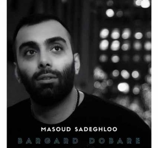 مسعود صادقلو باور ندارم