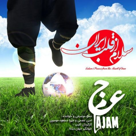 عجم بند سلام از قلب ایران