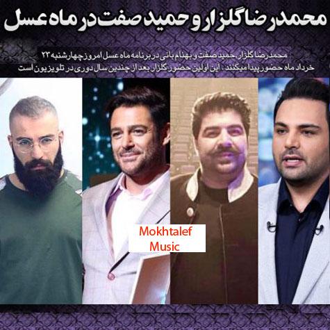 دانلود برنامه ماه عسل با حضور محمدرضا گلزار و بهنام بانی و حمید صفت