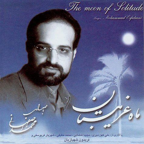 محمد اصفهانی دیده بگشا