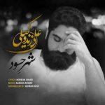 دانلود آهنگ جدید علی زند وکیلی شهر حسود
