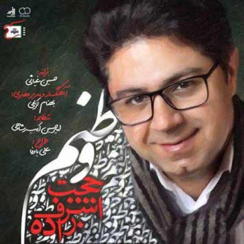 حجت اشرف زاده وطنم