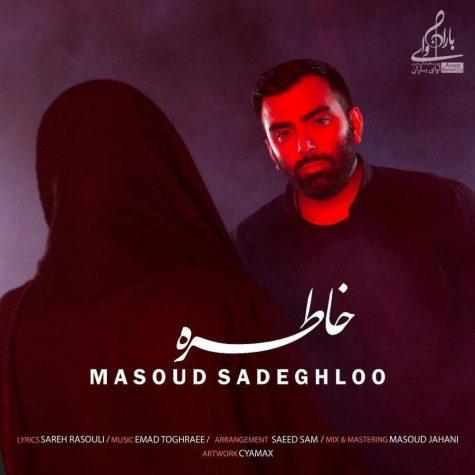 مسعود صادقلو خاطره