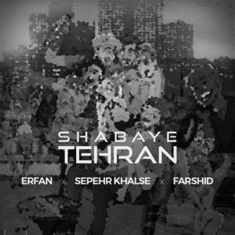 عرفان و سپهر خلسه شبای تهران