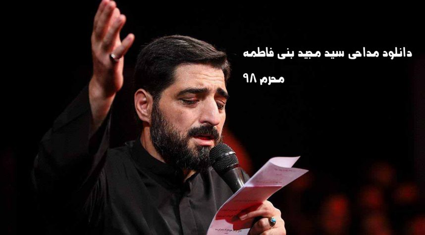 دانلود مداحی سید مجید بنی فاطمه محرم ۹۸