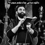 دانلود مداحی جواد مقدم محرم ۹۸