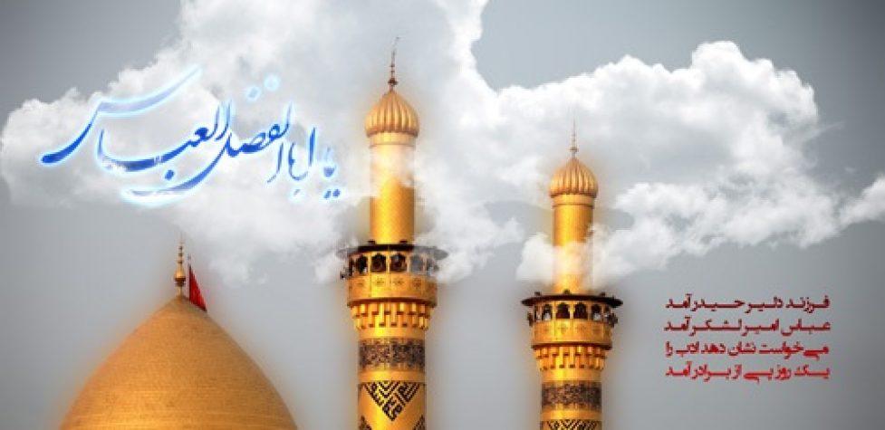 دانلود مداحی اباالفضل اباالفضل از حاج محمود کریمی