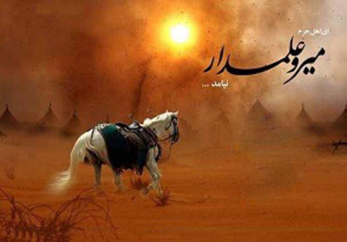 دانلود مداحی ای اهل حرم میر علمدار نیامد از حاج محمود کریمی
