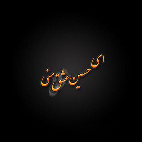 دانلود مداحی حسین عشق منی از حاج محمود کریمی