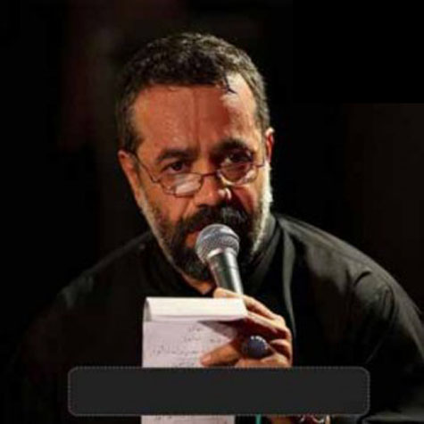 دانلود دعای زیارت عاشورا با صدای محمود کریمی